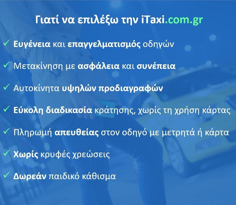 Taxi aerodromio